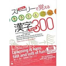 Aprenda 300 Kanjis atraves de estorias vol. 1 - Versão traduzida em inglês, coreano, português e espanhol