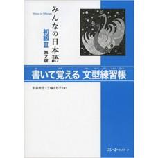 Minna no Nihongo - Livro de exercicios com frases vol. 2 (sem traducao em portugues)