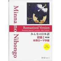 Minna no Nihongo - Livro de texto versao romanizada - nivel basico Cd incluso
